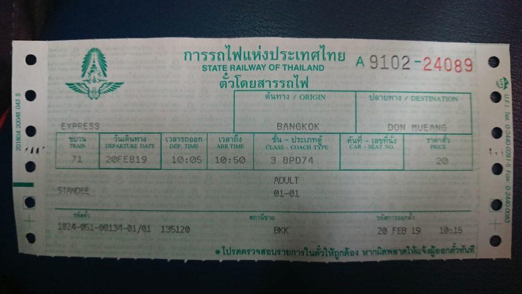 bilet-na-lotnisko-bangkok
